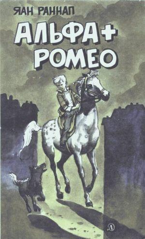 Альфа + Ромео (Повести и рассказы)