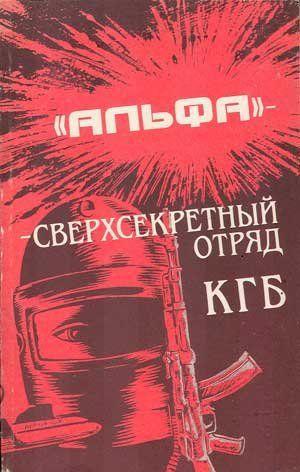 'Альфа' - сверхсекретный отряд КГБ