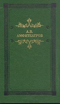 «Альфонс»
