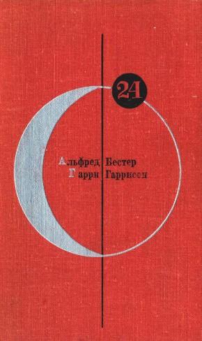 Альфред Бестер, Гарри Гаррисон. Том 24