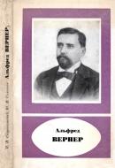 Альфред Вернер и развитие координационной химии