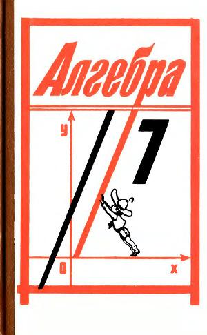 Алгебра: Учебник для 7 класса средней школы
