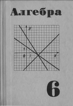 Алгебра. Учебное пособие для 6 класса средней школы