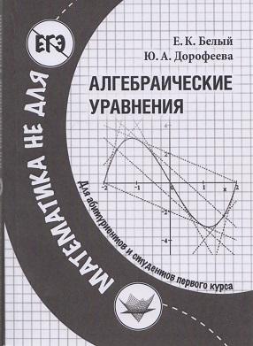 Алгебраические уравнения