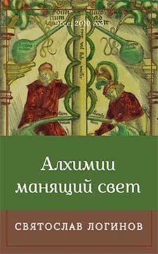 Алхимии манящий свет