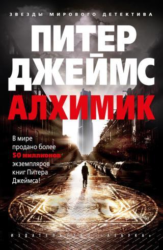 Алхимик [Alchemist]
