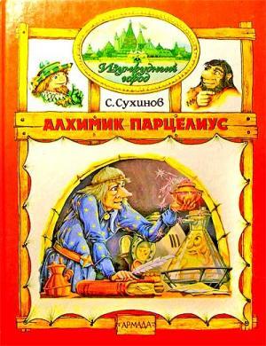 Алхимик Парцелиус [иллюстр. М. Мисуно]