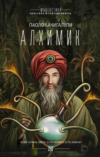 Алхимик (сборник)