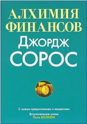 Еремеев артем безумный алхимик, скачать бесплатно книгу в.