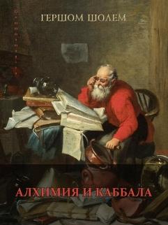 Алхимия и каббала