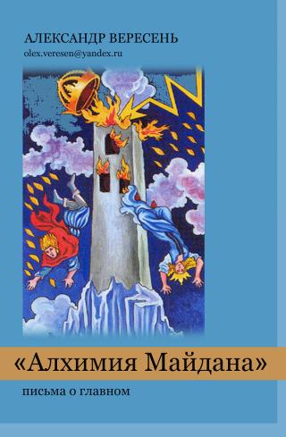 Алхимия майдана (девять писем о главном)
