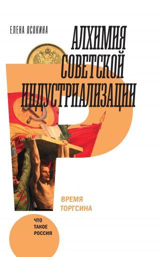 Алхимия советской индустриализации [Время Торгсина] [litres]