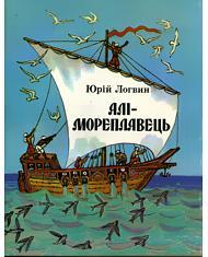 Алі-мореплавець