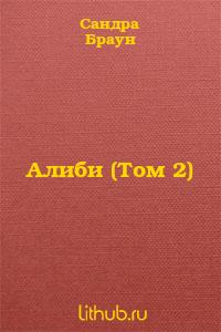 Алиби (Том 2)