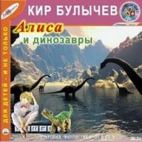 Алиса и динозавры