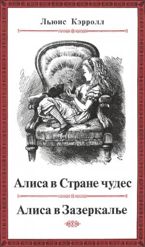 Алиса в Стране чудес и в Зазеркалье [Литературные памятники. изд. Наука 1978 г.]
