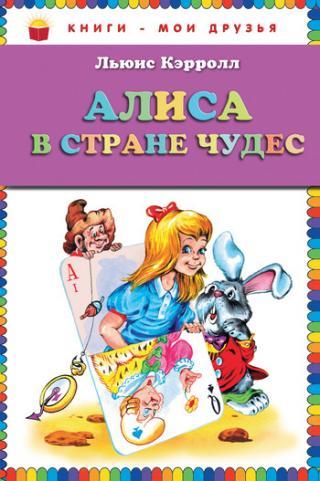 Алиса в Стране Чудес [Параллельный перевод]