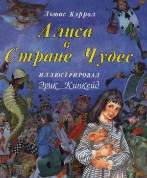 Алиса в стране чудес в переводе Заходера с иллюстрациями