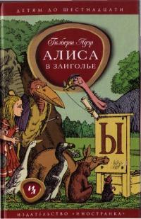 Алиса в Заиголье