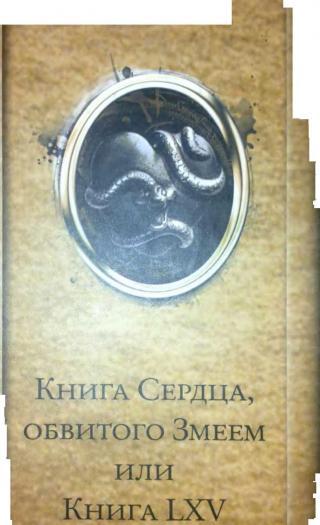 Алистер Кроули: Книга Сердца, обвитого Змеем, или Книга LXV