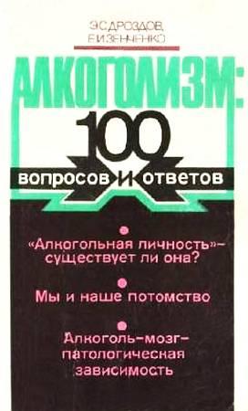 Форум лечение алкоголизма хабаровск