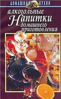 Алкогольные напитки домашнего приготовления (справочник)