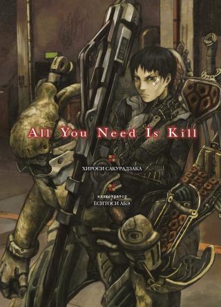 All You Need Is Kill [Грань будущего][Перевод с японского][Без иллюстраций]