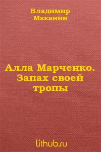 Алла Марченко. Запах своей тропы
