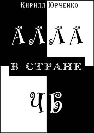 Алла в стране ЧБ (главы 1-5) (СИ)