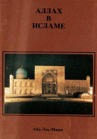 Аллах в Исламе [calibre 3.8.0]
