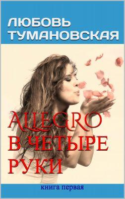 Allegro в четыре руки. Книга первая