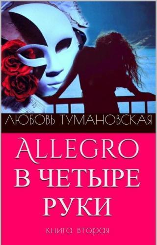 Allegro в четыре руки. Книга вторая