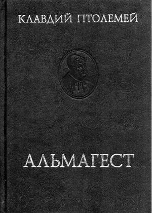 Альмагест или математическое сочинение в тринадцати книгах