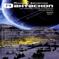 Альманах Фантаскоп 2012 №002