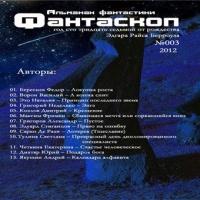 Альманах Фантаскоп 2012 №003