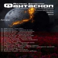 Альманах Фантаскоп 2012 №004