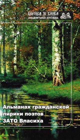 Альманах гражданской лирики поэтов ЗАТО Власиха