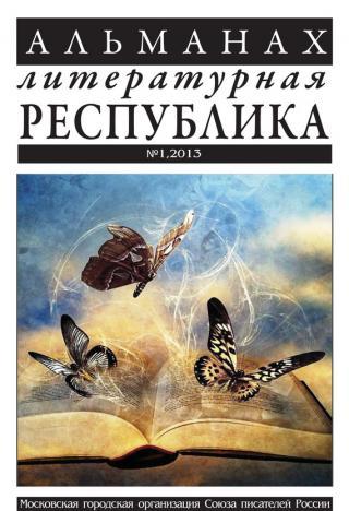 Альманах «Литературная Республика» №1/2013