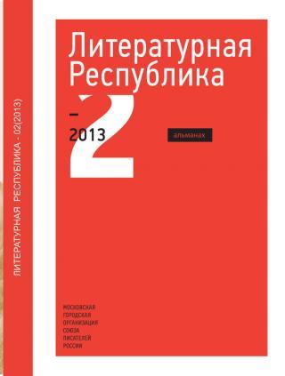 Альманах «Литературная Республика» №2/2013