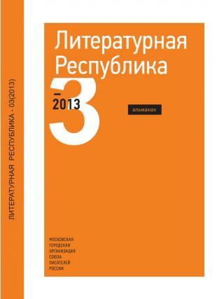 Альманах «Литературная Республика» №3/2013