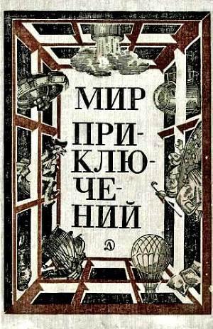 Альманах «Мир приключений» 1981 год