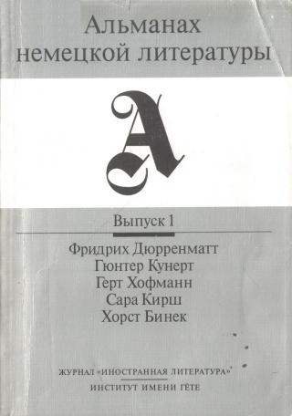 Альманах немецкой литературы. Выпуск 1.