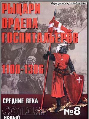 """Альманах """"Новый солдат"""". Рыцари ордена госпитальеров. 1100 - 1306"""