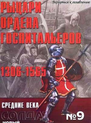 """Альманах """"Новый солдат"""". Рыцари ордена госпитальеров. 1306-1565"""