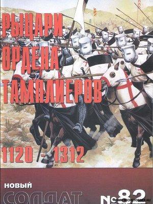 """Альманах """"Новый солдат"""". Рыцари ордена тамплиеров. 1120-1312"""