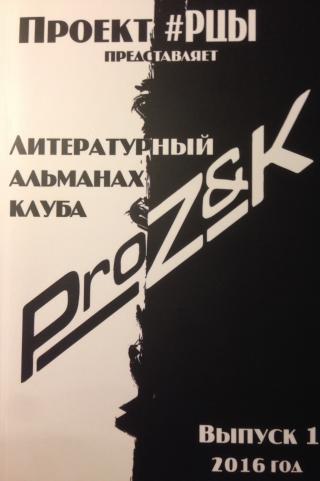 Альманах Прозак