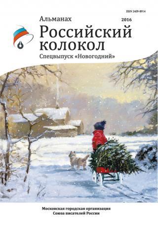 Альманах «Российский колокол» Спецвыпуск «Новогодний»