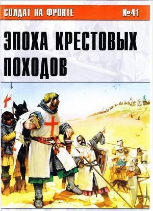 """Альманах """"Солдат на фронте"""". Эпоха крестовых походов"""