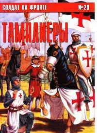 "Альманах ""Солдат на фронте"". Тамплиеры"