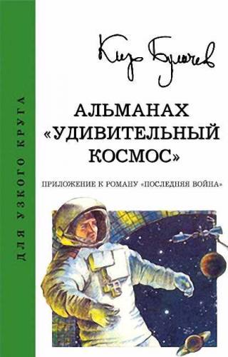 Альманах «Удивительный космос»